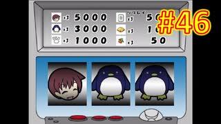 sakiquest3 #46:咲RPGを「咲-saki-」好きが全国編の話をしながらゆっくり実況(初見プレイ)