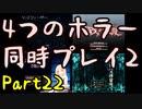 【実況】また4つのホラーゲームを同時にプレイする part22