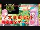【04/03 0:00まで無料配布中】琴葉姉妹がEpic Gamesのゲーム紹介 #11