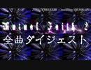【BMS】合作オンリーイベント『Mutual Faith 2』 全曲ダイジェスト
