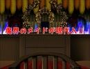 魔界のメイドが現代入り 第65話(前編)