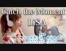 Catch the Moment@歌ってみた【ひろみちゃんねる】