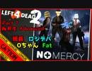 【LEFT 4 DEAD2】開始早々、死にかけ多数!? 人類悪4人の単発実況!! part 1【コミュニケーションエラーズ】