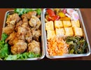 【唐揚げ卵焼き】ひとり作り置き惣菜弁当祭り。8種【花見弁当人参しりしり】