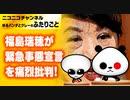 福島瑞穂「緊急事態宣言は大問題だ!」その意味不発言に驚愕