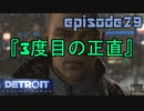 【Detroit Become Human】実況プレイ第29話『3度目の正直』
