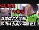 森友問題:佐川局長の指示、政府は今すぐ再調査を!