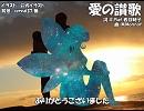 【AI謡子】愛の讃歌【カバー】 #NEUTRINO