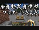 【Minecraft】ありきたりな技術時代#86【SevTech: Ages】【ゆっくり実況】