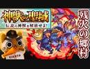 【モンスト実況】神獣の聖域・残火の郷村①~③チャレンジ【初見】