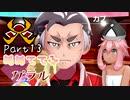 【ポケモン剣盾】ぬめててふinガラル Part13【ゆっくり実況プレイ】