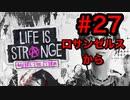 """【初見実況】LAで映画監督を目指す男のライフイズストレンジ """"ビフォアザストーム"""" Part27"""
