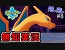【ポケモン剣盾】世代が飛び飛び知識の俺がポケモンソード初見プレイ その8【実況】