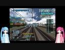 琴葉姉妹の電車でGO!FINAL #1 サンダーバード1号【VOICEROID実況】