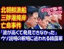 【海外の反応】 北朝鮮漁船の 「韓国接岸亡命」事件… 韓国軍「波が高いせいで 発見できなかった」→ 嘘だと判明 「当日の海は穏やか」 嘘まみれの説明で 釈明に追われる
