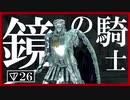 【マイディア教会】ダークソウル2をクリアしたい教祖#26