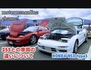 ホンダ NSX typeS NA2 6MT 【355とNSXの車両の違いについて】