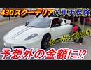【驚愕】 フェラーリ 430スクーデリアの車両保険(保険料)が予想外の金額だった!