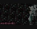 初音ミク+鏡音リンの百合ジナル曲 睡蓮の姫、竜胆の騎士