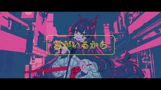 【真夜中に】幽霊東京 / 零時-れいじ-【歌ってみた】