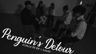 【まなこ×こじとり】Penguin's Detour【踊ってみた】