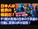 【海外の反応】 日本は世界の偉大な模範だ! サッカー大陸選手権 コパアメリカ チリ戦大敗後の日本の子供達の行動に賞賛の声が殺到!