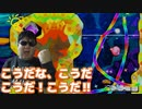 自画自賛走法【タッチ!カービィ】#10