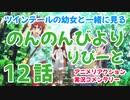 【アニメ実況】 のんのんびより りぴーと 第12話をツインテールの幼女と一緒に見る動画