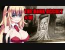 【THE DARK OCCULT】#10 呪いの館・地下からの脱出 VOICEROID実況