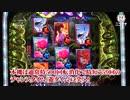 【新台最速試打動画】Pフィーバー真花月2夜桜バージョン【超速ニュース】