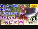 【♯FE_32】 幻影異聞録♯FE Encore やってく part.32 ( POISON! ) 初見プレイ 難易度:ハード [Switch] 【幻影異聞録シャープエフイーアンコール】