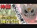 【ポケモンUSUM】人事を尽くすアグノム厨-day98-【強気に動くこと=己の弱き心に打ち勝つこと】