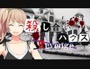 【ADV式声劇】殺し合いハウス:リベンジ 第10話