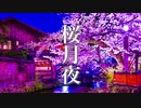 桜月夜【ゆったり癒しBGM】心にしみる、ノスタルジックな和風曲