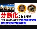 【未知の疫病映像博物館】関西国際空港T1のいま「地球が分断されていく沸騰現場」まったり音哉の超現代史を歩く