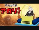 【SEKIRO】葦名忍者戦アカリチャン 第7話【VOICEROID実況】