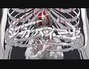 シカバネーゼ / jon-YAKITORY feat. Ado