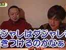 嵐・梅屋のスロッターズ☆ジャーニー #496【無料サンプル】
