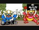 ニューレジェンドオブピーチ太郎を実況プレイ 第三三話