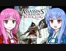 【アサシンクリード4】琴葉姉妹の優雅な海賊日誌#1