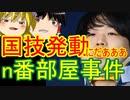 ゆっくり雑談 192回目(2020/3/28)