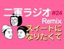 《cakes連載》二軍ラジオRemix#24【スイートになりたくて】
