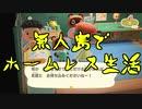【あつ森】あつまれ!どうぶつの森★おぎにりちゃんと食べ頃旬太郎の夏休み#1日目【2人実況】