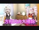 方相氏の大掃除【ボイチェビトーク1分弱劇場祭】