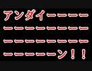 【苦戦シリーズ】アンダーテール Gルート 不死身のアンダイン戦