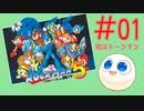 【実況#01】ロックマン5をひたすら楽しむマシュマロ【ストーンマンステージ】