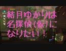 【ブレスオブザワイルド】結月ゆかりは勇者(仮)になりたい!#81