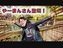 【釣り・рыбалка в Японии(Токио・Парк Мицуги)】見次公園で鯉釣り@やーまんさんと初コラボ!&釣り少年と釣りをする【VLOG・iPhone XS】