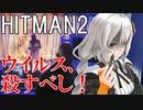 【HITMAN2】殺人欲旺盛なあかりちゃん 特別編~ペイシェント・ゼロ~【VOICEROID実況】