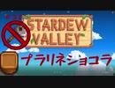 【Stardew Valley1.4 ゆっくり実況】クワなどいらぬ!!その31